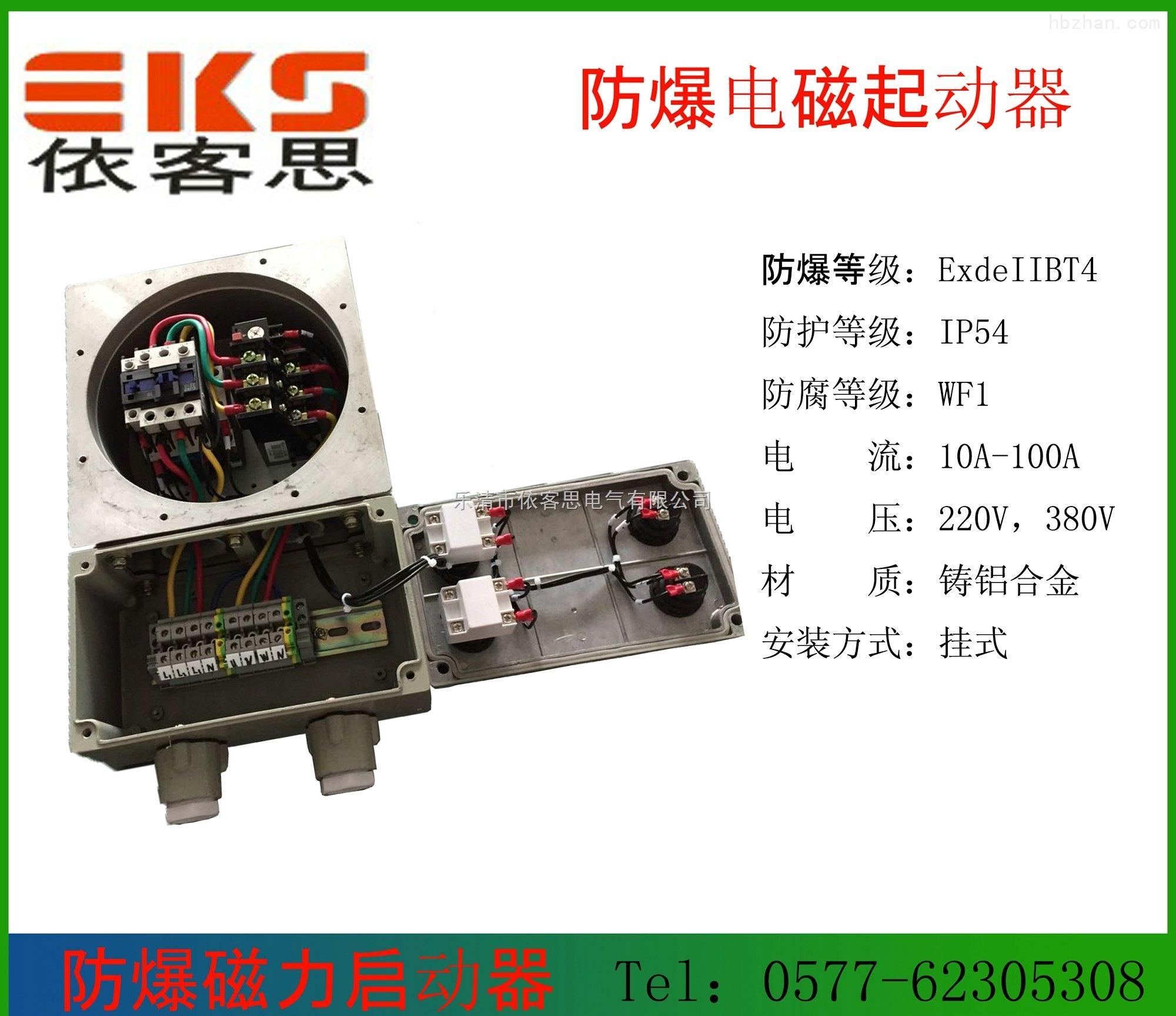 bqc-63a防爆磁力启动器