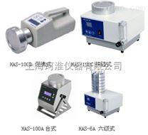 HAS-100A小型便攜式空氣采樣器