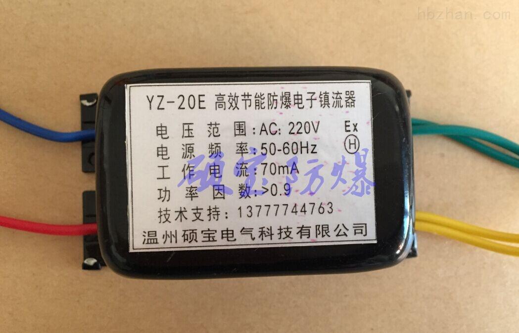 YZ-20E高效节能荧光灯防爆电子镇流器