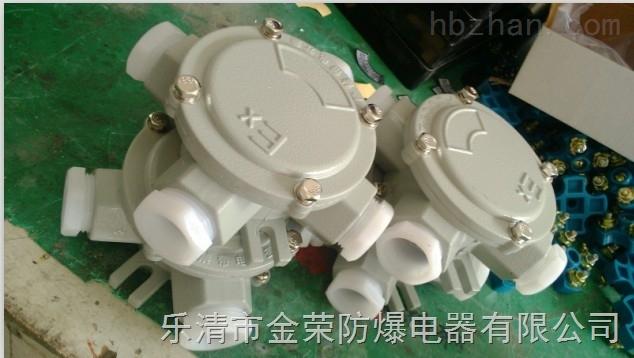 供应ah-g20防爆接线盒价格