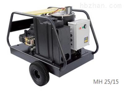 MH 25/15德国马哈工业级冷热水超高压清洗机