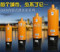 工程潜水电泵QXN小型全扬程潜水泵