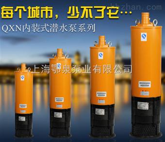 工程潜水电泵QXN小型全扬程潜威尼斯人手机网址