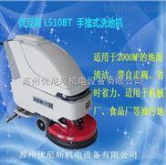 L510BT-车间电动扫地机价格