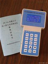 職業衛生疾控pm2.5粉塵檢測儀