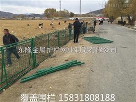 农村围栏.农村围栏网.农村覆盖围栏