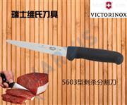 5603刺杀刀瑞士进口VICTORINOX屠宰刀具分割刀剔骨刀查维斯