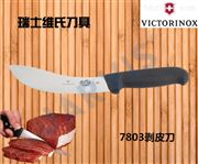 7803剥皮刮毛刀瑞士进口VICTORINOX屠宰刀具分割刀剔骨刀查维斯