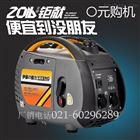 伊藤1kw小型数码变频发电机价格