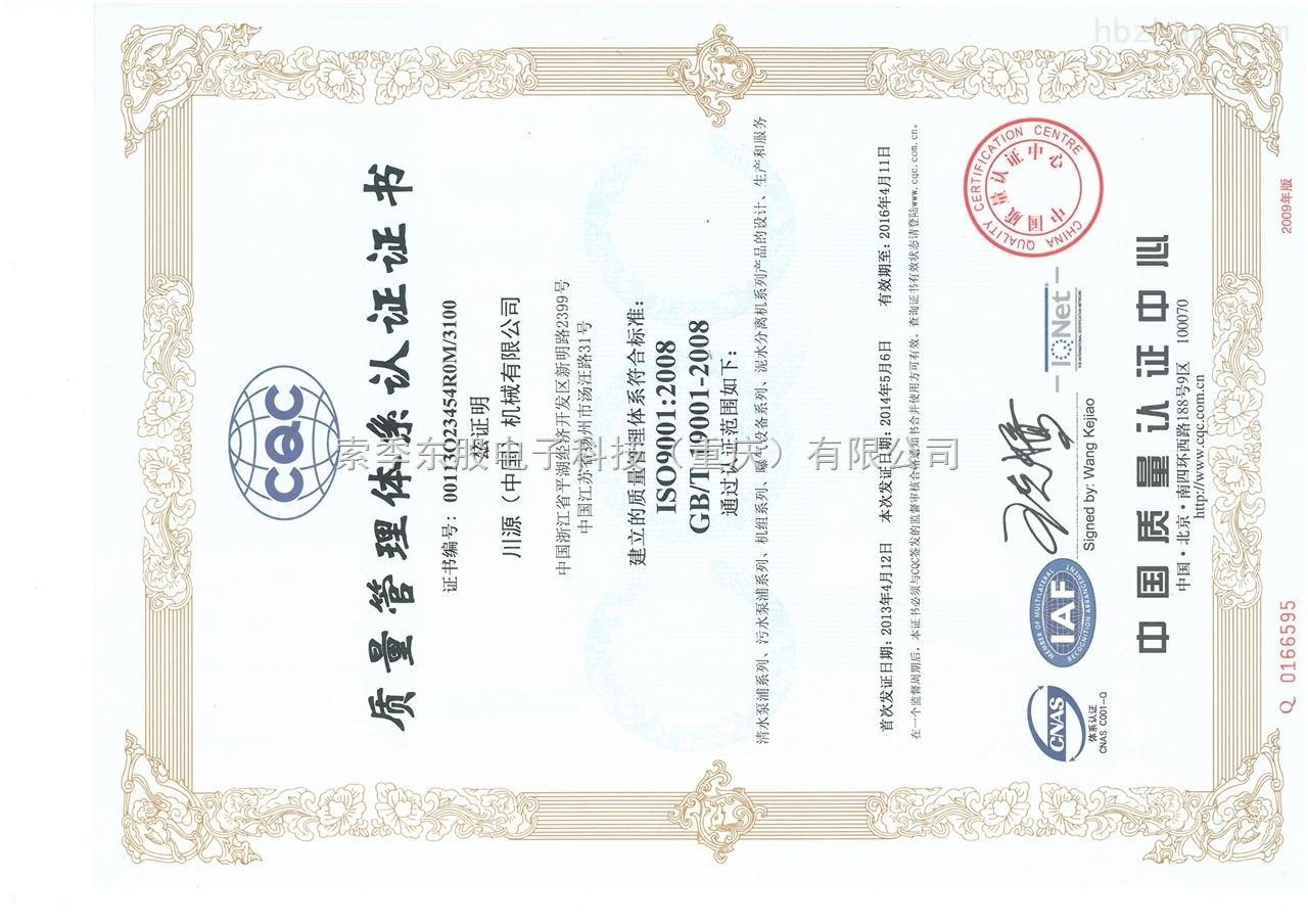 台湾川源ISO9001认证