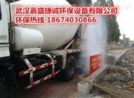 GC-100合肥工地洗车台工地自动冲洗台