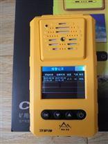 金屬礦二氧化氮氧氣一氧化碳三合一氣體檢測儀
