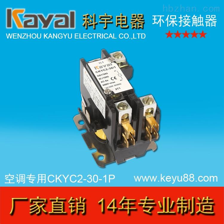 空调接触器220v空压机 UL认证空调接触器220v空压机 UL认证 科宇电器:http://www.keyu88.com 空调接触器220v空压机 UL认证 欢迎新老客户洽谈,联系电话:13587600864         适用范围 CKYC2-30/1、2、3空调交流接触器(以下简称接触器),适用于交流50Hz(或60Hz),额定工作电压至660V,额定工作电流至40A电路中接通与分断电路之用,适用于启动和控制三相交流电动机(压缩机)及其他三相负载,主要用于家用电器行业,特别是空调行业中,替代国外同