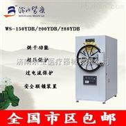 臥式高壓蒸汽滅菌器WS-200YDB