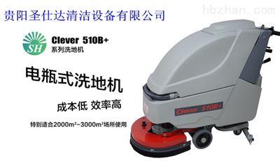 Clever510B+手推式全自动洗地机