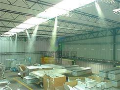 福州喷涂车间喷雾降温系统解决方案/大型仓库喷雾降温系统报价