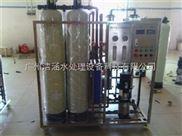 JH—500L/H RO设备-0.5吨工业用反渗透纯水系统