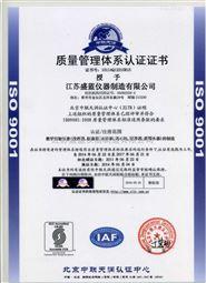 江蘇盛藍ISO9001質量管理體系