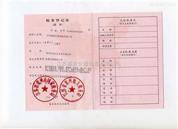 江蘇盛藍稅務登記證