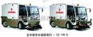 CS 140 D-驾驶式清扫车的特点操作流程