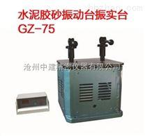 水泥膠砂振動台振實台GZ-75