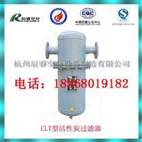 压缩空气处理活性炭过滤器