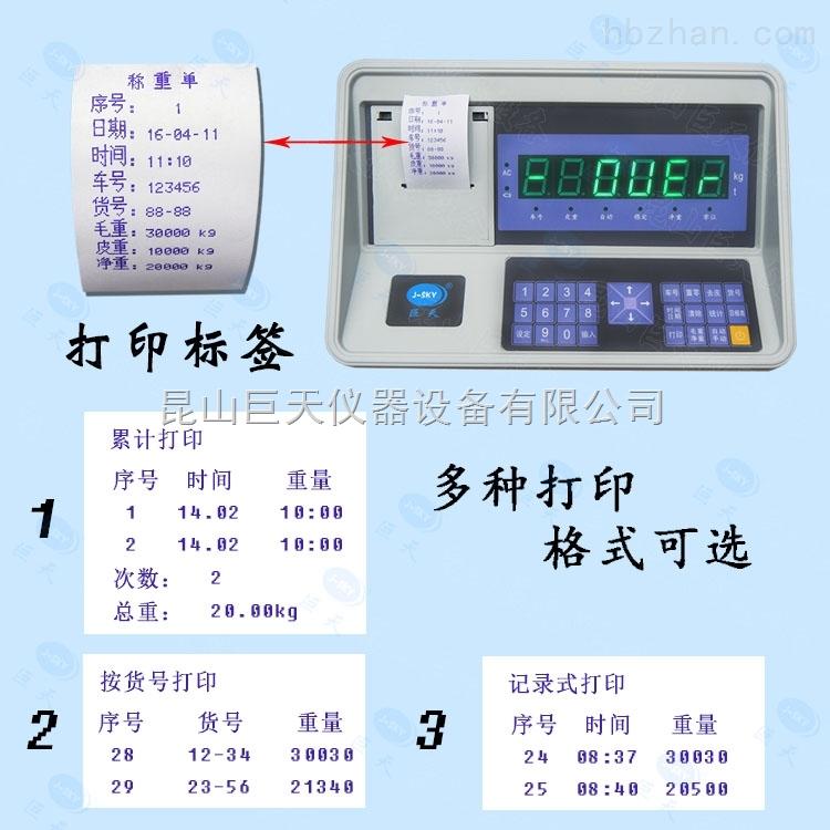 FWN-11P山西工业打印台秤,50千克自带微型打印电子称价钱