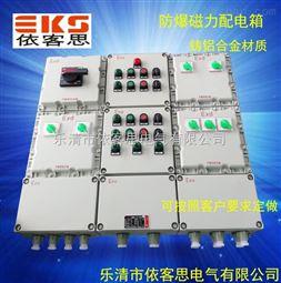 BXM(D)51-4/K63移动式防爆照明动力配电箱