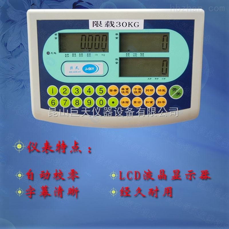 FCN-L四川自动打印电子称