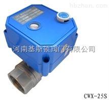 CWX-25S手自体微型电动球阀