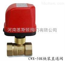 CWX-50K快装直通电动球阀
