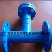异径T型折流式过滤器 北京