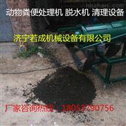 RC-280-浙江厂家供应羊粪固液分离机