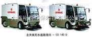 CS 140 D-驾驶式无尘清扫车 进口扫地机
