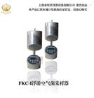 FKC-I空气浮游采样净化检测仪器