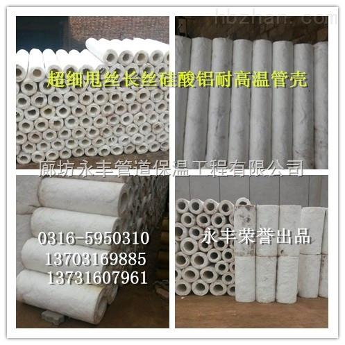 硅酸铝管壳防火性能,硅酸铝纤维保温棉耐高温800 900 1000 1020 1200度
