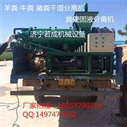 RC-280-羊粪脱水机 粪便容易脱水的好办法 厂家定制