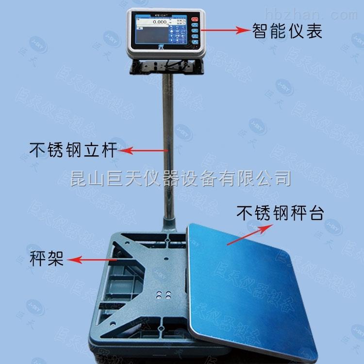 FWN-B20S广东彩色触摸屏三公斤智能电子秤