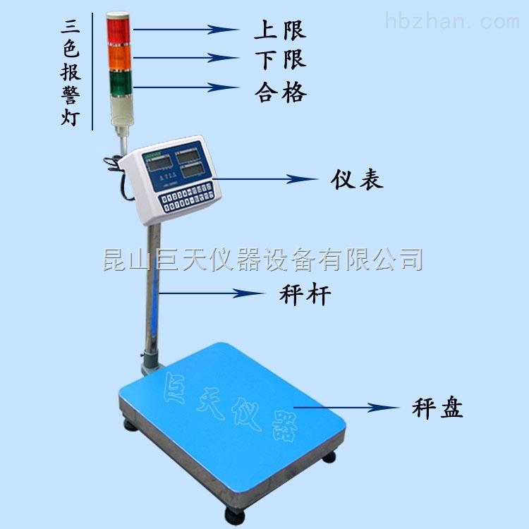 计重300公斤报警电子秤
