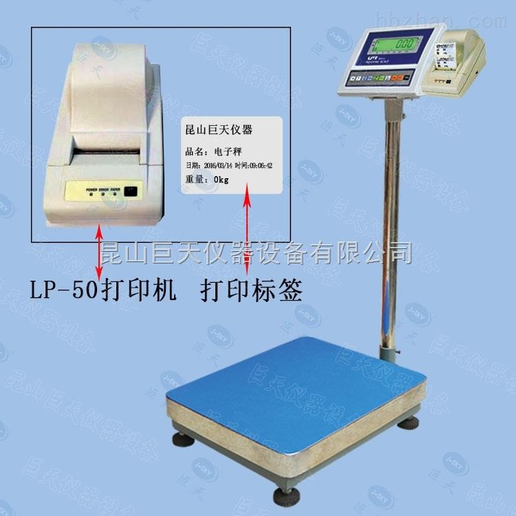 FWN-B20S广东打印条码标签300千克电子台秤