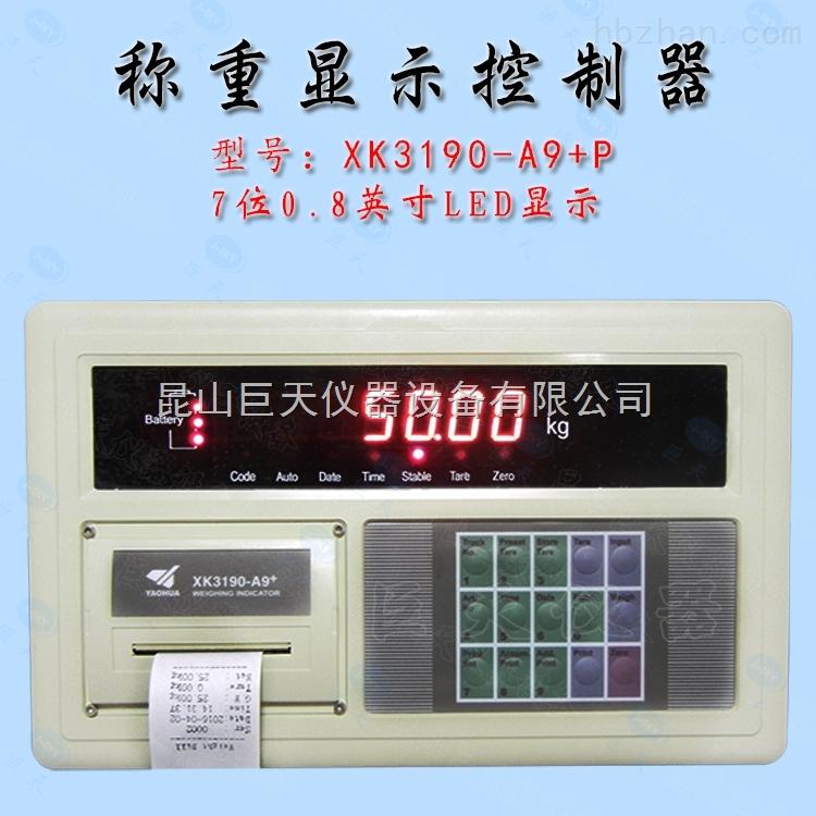 XK3190-A9+P上海耀华XK3190-A9+P称重仪表/地磅显示器/地磅显示屏/衡器地磅