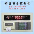 上海耀华XK3190-A9+P称重仪表/地磅显示器/地磅显示屏/衡器地磅