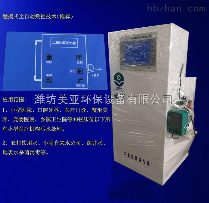 口腔科專業醫療污水處理設備廠家