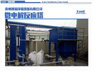 微电解设备 污水处理设备