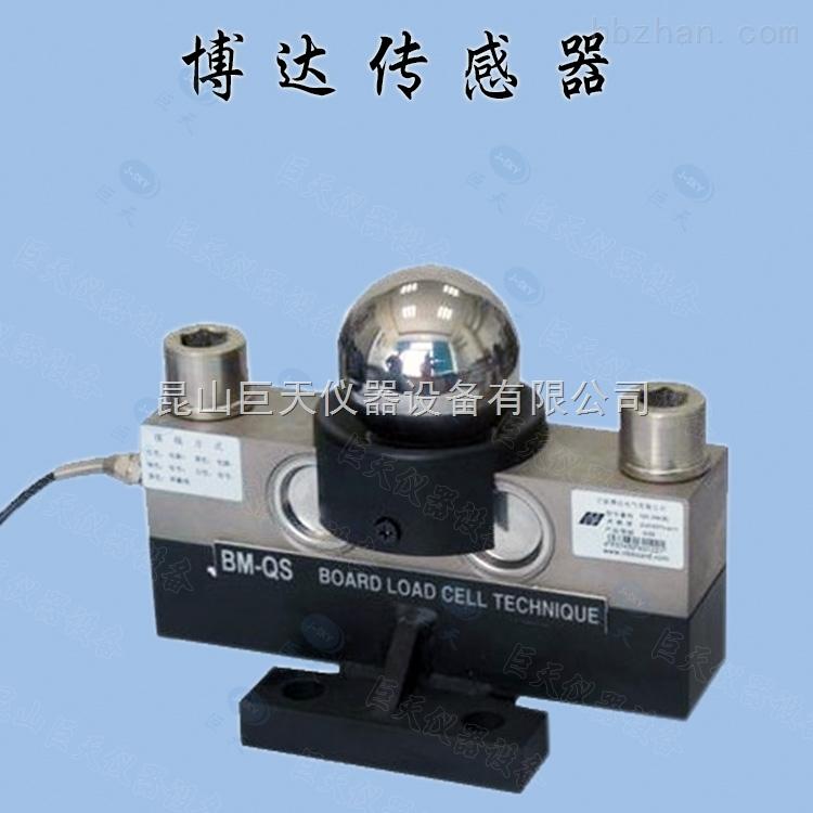 QS-D称重传感器-120吨汽车磅称配用30t传感器多少钱一个