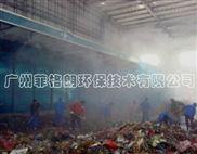 佛山垃圾中轉站/生活垃圾處理站噴霧除臭係統/噴霧除臭效果好