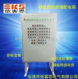 BXM52-4k防爆照明(动力)配电箱按图纸订做