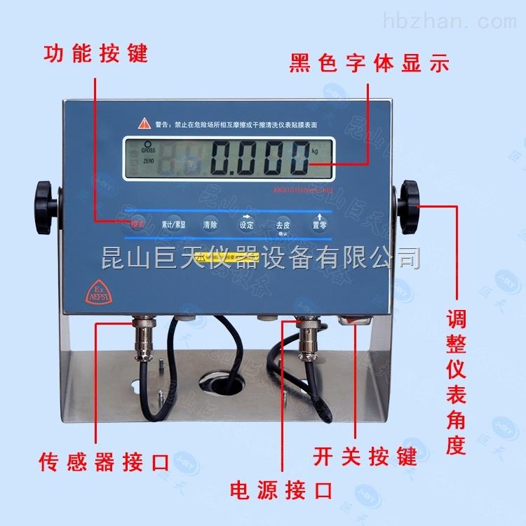 XK3101-EX常州宏力(防爆型)电子台秤/称