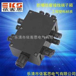 BF28158-G系列防爆防腐接线箱