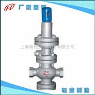 Y13H型先导活塞式蒸汽减压阀